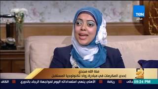 ابتكار مصري لمكافحة