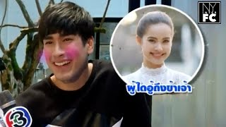 [ENG SUB] Nadech is Extra Happy & Mario is always mistaken for Nadech, NY sweet on Instagram