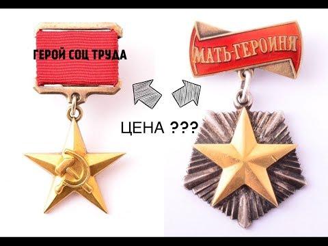 НАГРАДЫ СССР !!!