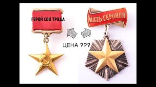 НАГРАДЫ СССР !!! СКОЛЬКО СТОИТ ЗВЕЗДА  ГЕРОЙ СОЦ. ТРУДА И ОРДЕН МАТЬ ГЕРОИНЯ ?!