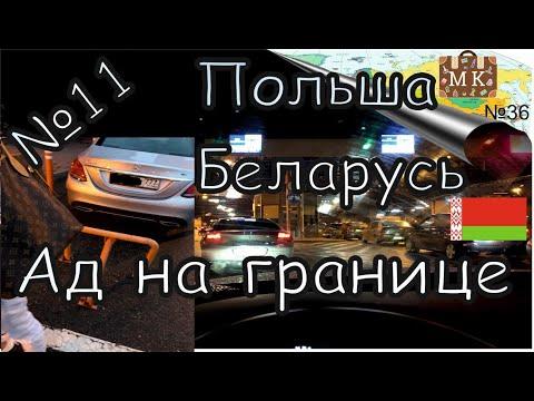 НА МАШИНЕ В ЕВРОПУ | ЧАСТЬ №11 | АД НА ГРАНИЦЕ | БЕЛАРУСЬ ПОЛЬША | - ВЫПУСК №36