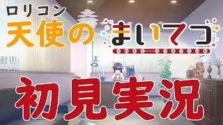 【初見実況】まいてつPURE STATION #06【稀咲センパイに会いに行きましょう】
