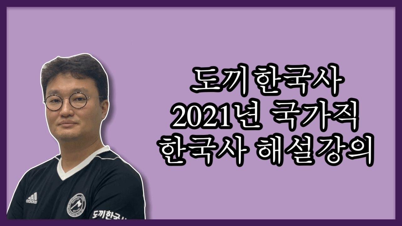 2021년 한국사 해설강의 (도끼한국사 김종우, 집에서 촬영)