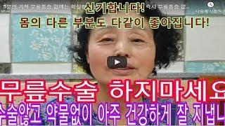 [김쿤TV]   무릎통증 없애는 확실한 방법  수술않고…