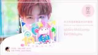 李宏毅-19岁 เพลง อายุ 19 - หลี่หงอี้ FMV ซับไทย+pinyin เพลงงานฉลองวันเกิดครบ 19 ปี
