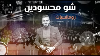 Eyad Tannous |  الفنان اياد طنوس - شو محسودين - محدا خصو فينا - اشتقتلك ( shou mahssoudin )