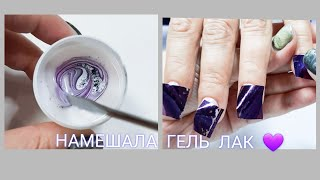 НАМЕШАЛА ПОПУЛЯРНЫЙ ГЕЛЬ ЛАК Модный маникюр Фольга на ногтях маникюр yaskanails