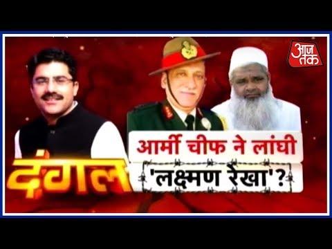 CPI नेता के सेना प्रमुख की Zia-Ul-Haq से तुलना पर भड़के संबित पात्रा, AIUDF के मुद्दे पर बवाल  | दंगल