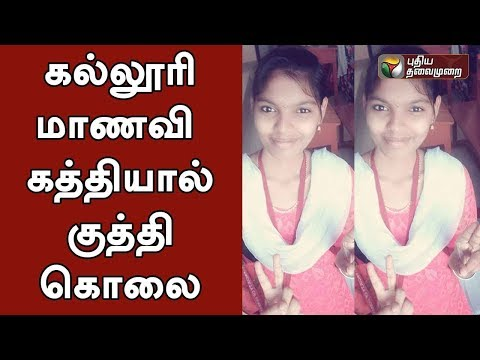 கல்லூரி மாணவி கத்தியால் குத்தி கொலை | Chennai college Girl murdered infront of college