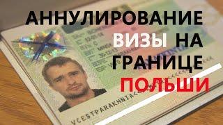 Польша.Украина.Аннулирование визы на границе:причины и последствия.