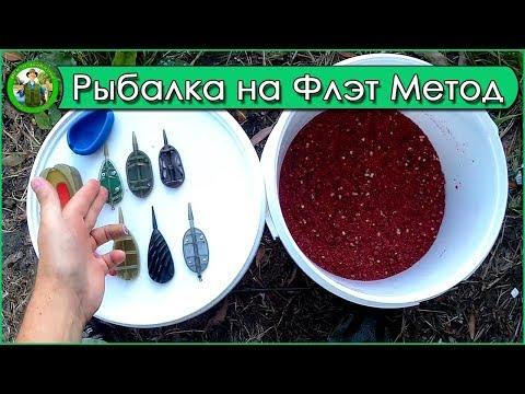 Рыбалка на ФЛЭТ метод фидер - Flat Method Feeder Fishing