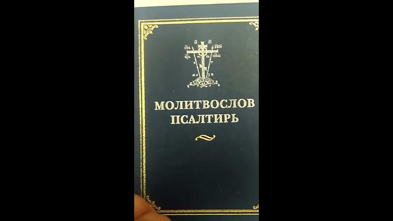 МОЛИТВОСЛОВ MP3 СКАЧАТЬ БЕСПЛАТНО