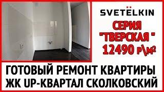 Ремонт 2 к квартиры в ЖК Сколковский, застройщик ФСК Лидер