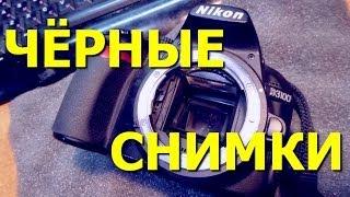Nikon D3100. Чёрные снимки, заклинило зеркало ( Black pictures, jammed mirror )