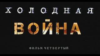 «Холодная война» Фильм четвертый