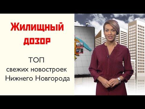 ТОП свежих новостроек Нижнего Новгорода