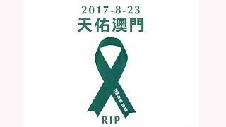 #18【天佑澳門】影片暫停更新至澳門恢復正常