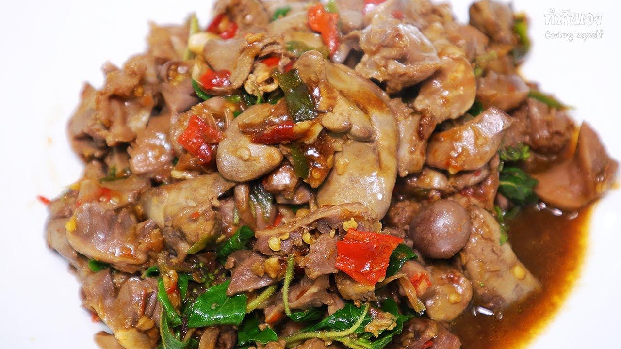 ผัดกะเพราเครื่องในไก่ เผ็ดแห้งๆไม่คาว chicken liver with holy basil | ทำกินเอง
