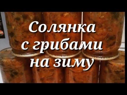 Как сделать солянку из грибов на зиму