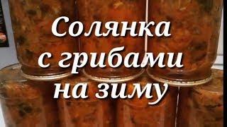 СОЛЯНКА НА ЗИМУ С КАПУСТОЙ.