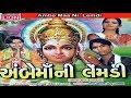 Ambe Maa Na Garba Gabbar Upar Lemdi Ambe Maa Ni Lemdi Gujarati Garba Song