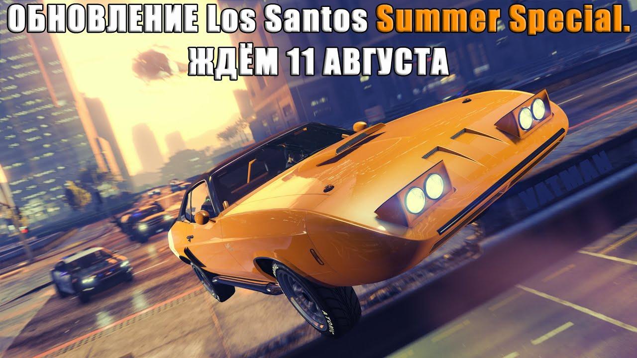 Обновление Los Santos Summer Special. 11 августа в GTA Online