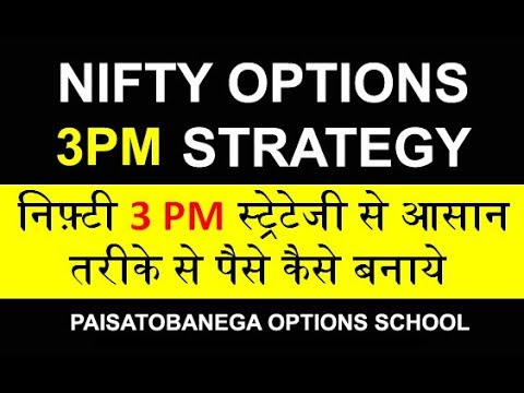 NIFTY OPTIONS – 3 PM Strategy  SIMPLE & SUCCESSFUL strategy – by Paisa To Banega