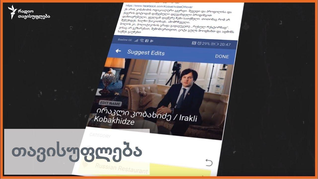 სარჩელი კობახიძის წინააღმდეგ ფეისბუკზე შეზღუდვის გამო