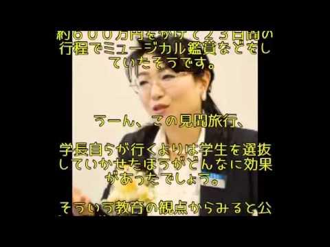 「文理佐藤学園」佐藤仁美学園長が経費流用!カジノで遊びたおす
