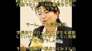「文理佐藤学園」佐藤仁美学園長が経費流用!カジノで遊びたおす! 文理...