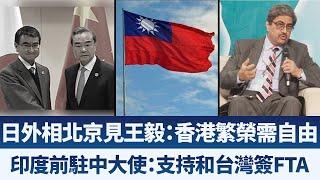 日外相北京見王毅:香港繁榮需自由|印度前駐中大使:支持和台灣簽FTA|早安新唐人【2019年8月21日】|新唐人亞太電視
