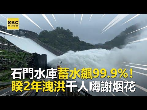 石門水庫蓄水飆99.9%!睽2年洩洪千人嗨謝烟花@東森新聞 CH51