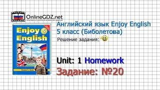"""Unit 1 Homework Задание №20 - Английский язык """"Enjoy English"""" 5 класс (Биболетова)"""