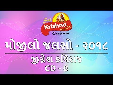 Jignesh Kaviraj    New Song    sai krishna orchestra