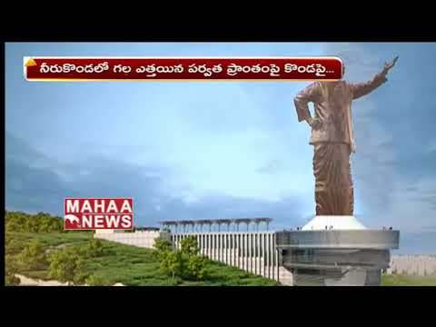 Designs ready for Sr NTR memorial in Amaravati | Mahaa News