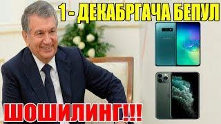 ШОШИЛИНГ. 1-ДЕКАБРГАЧА БЕПУЛ.