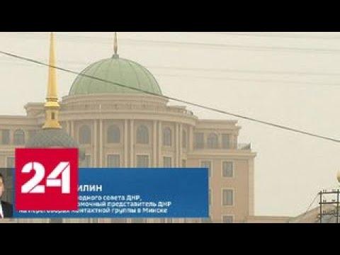 Денис Пушилин о положении российских военных в СЦКК - Россия 24