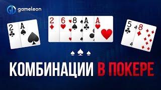 ♠♥♣♦ Комбинации в покере ♠♥♣♦