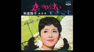 「恋のめまい」 (1970) 作詞 : 阿久 悠 作曲 : 鈴木邦彦 編曲 : 鈴木...