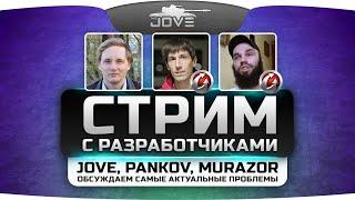 Стрим с Разработчиками: Jove, Pankov, Murazor. Обсуждаем актуальные вопросы World Of Tanks!