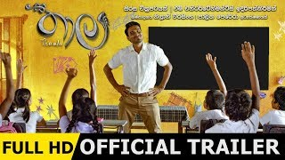 'THAALA' | Official Trailer  | MEntertainments Thumbnail