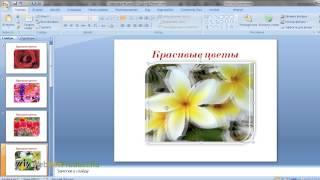 Мастер мультимедиа презентаций - Урок 3