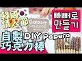 連Exo都代言! DIY Pepero  韓國情人節自製巧克力棒 빼빼로 만들기   | Mira