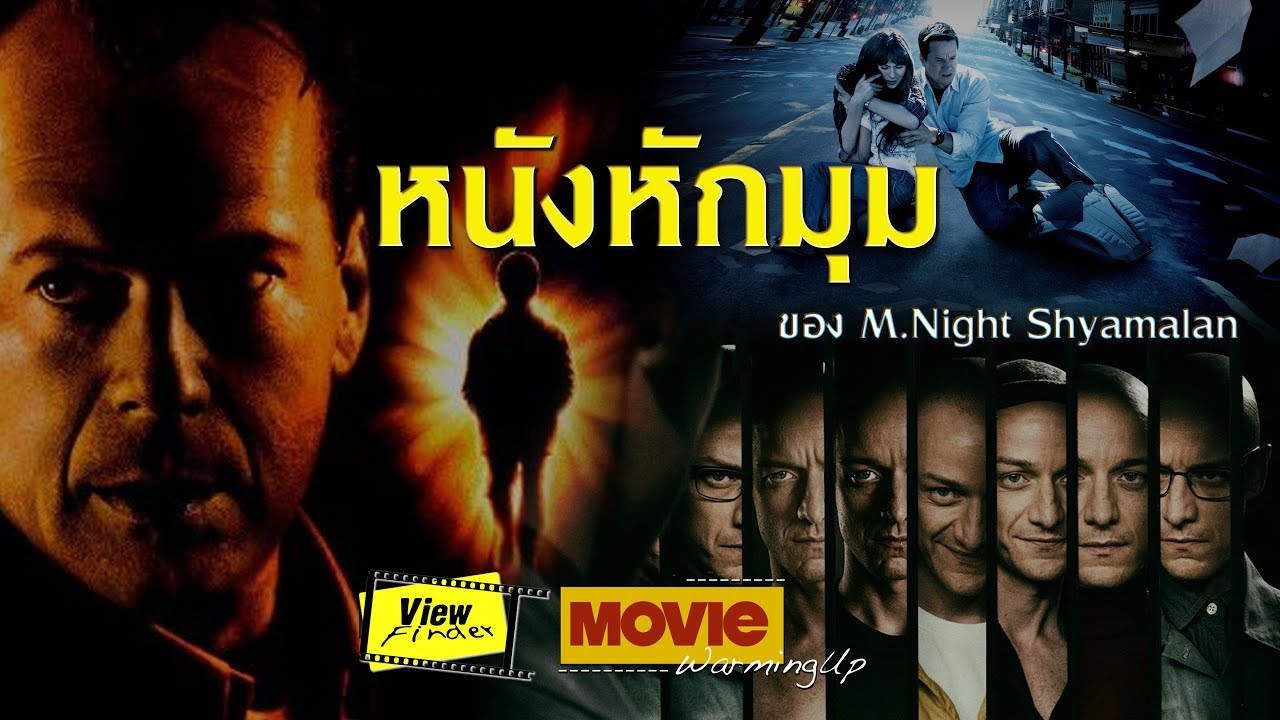 """Photo of เอ็ม. ไนท์ ชยามาลาน ภาพยนตร์ – รอยทาง """"หักมุม"""" หนัง M.Night  [ MovieWarmingUp : Glass คนเหนือมนุษย์ ]"""
