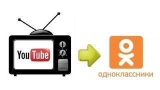 Как вставить видео с Ютуба на Однокласники(, 2014-05-09T20:31:42.000Z)