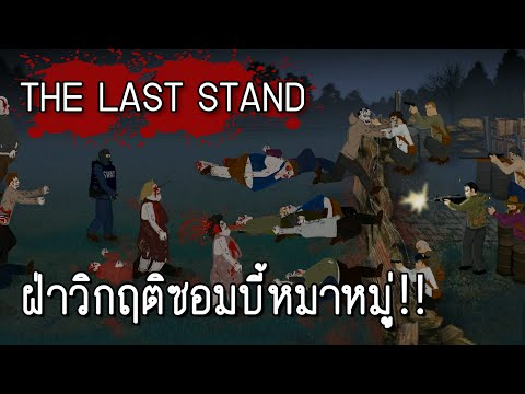 The Last Stand : ฝ่าวิกฤติซอมบี้หมาหมู่!!