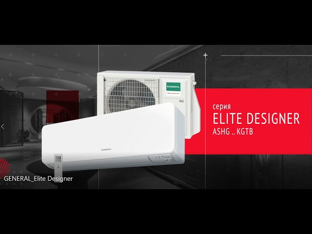 Elite Designer  – высокотехнологичная дизайнерская серия среди кондиционеров General для дома
