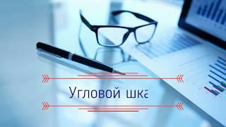 Угловой шкаф//Комната для девочек//Домашнее Хозяйство