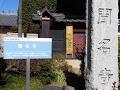 聞名寺(もんみょうじ)・・一遍上人の笈(おい)が、県指定重要文化財・・板鼻宿のお寺巡り