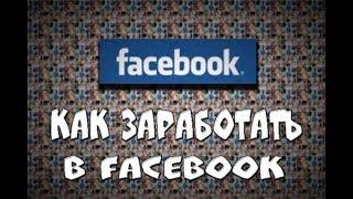 Как заработать в Facebook. Урок 1